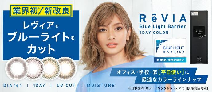 ReVIA Blue Light Barrier COLOR 公式ショップ限定 お得!2箱まとめ買いで1,100円OFF
