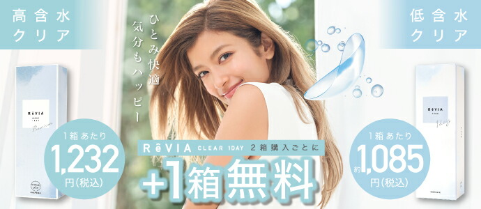 ReVIA CLEAR 1day 公式ショップ限定 2箱購入で+1箱プレゼント