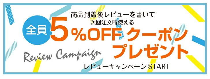 【全員】商品到着後レビューを書いて次回注文時使える5%OFFクーポンプレゼント