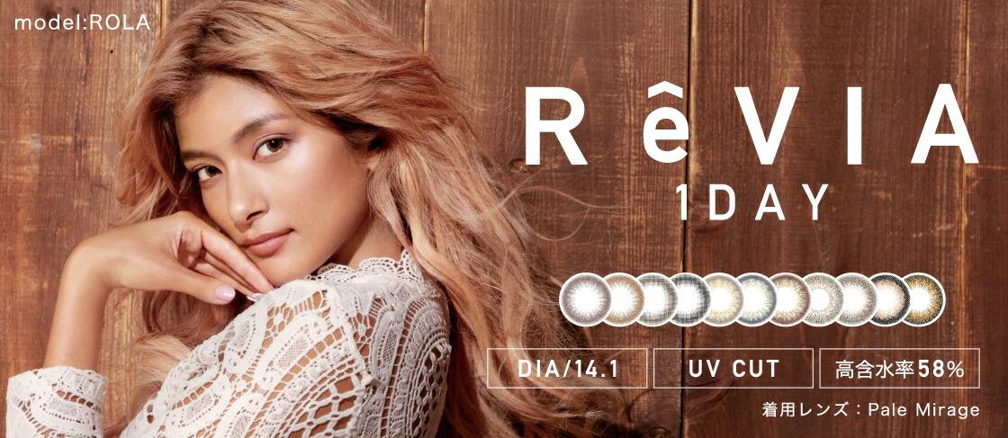 ReVIA 1day