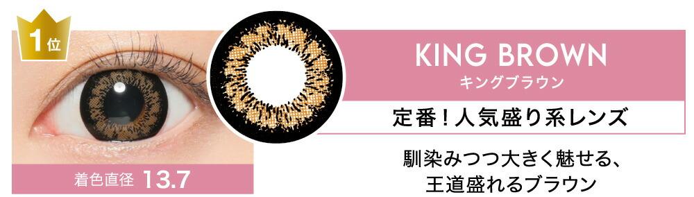 1位 KING BROWN 定番!人気盛り系レンズ 馴染みつつ大きく魅せる、王道盛れるブラウン