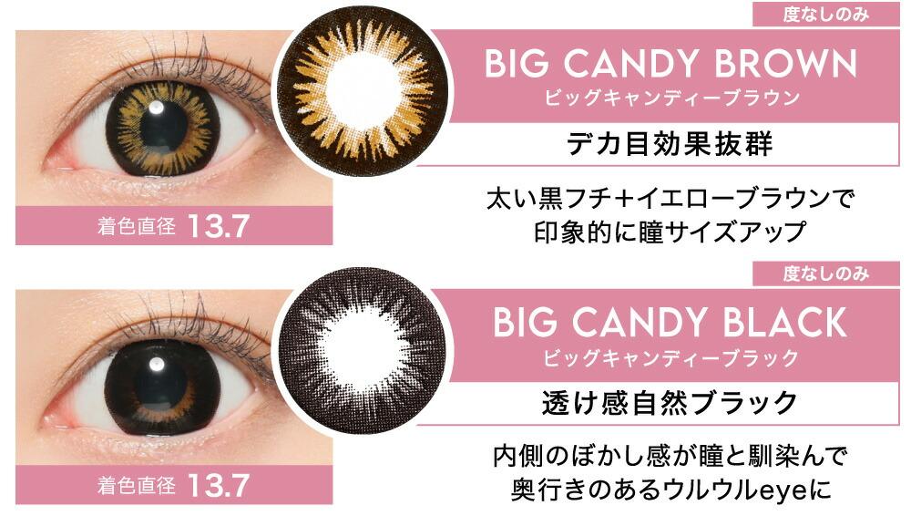 BIG CANDY BROWN デカ目効果抜群 太い黒フチ+イエローブラウンで印象的に瞳サイズアップ / BIG CANDY BLACK 透け感自然ブラック 内側のぼかし感が瞳と馴染んで奥行きのあるウルウルeyeに