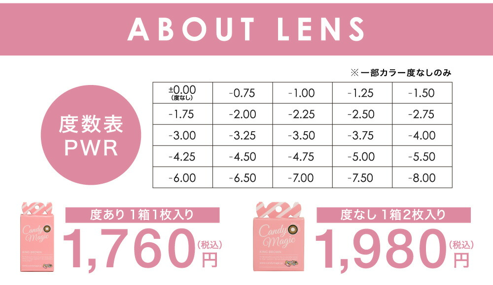 About Lens 度数表 度あり1箱1枚入り 1,760円(税込) / 度なし1箱2枚入り 1,980円(税込)