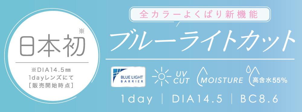 日本初 全カラーよくばり心機能 ブルーライトカット