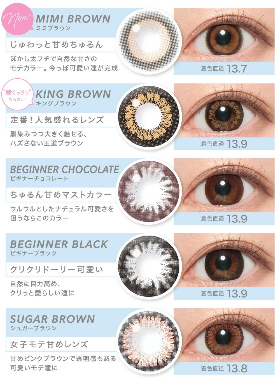 ミミブラウン / キングブラウン / ビギナーチョコレート / ビギナーブラック / シュガーブラウン