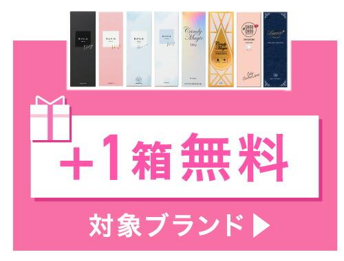+1箱無料 対象ブランド→