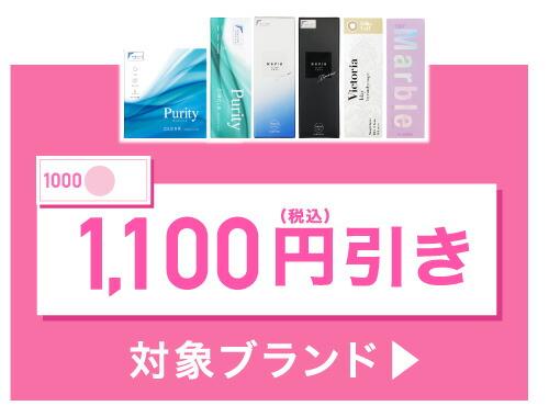 1,000円引き 対象ブランド→