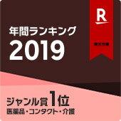 年間ランキング2019 ジャンル賞 医薬品・コンタクト・介護1位