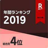 年間ランキング2019 総合賞4位
