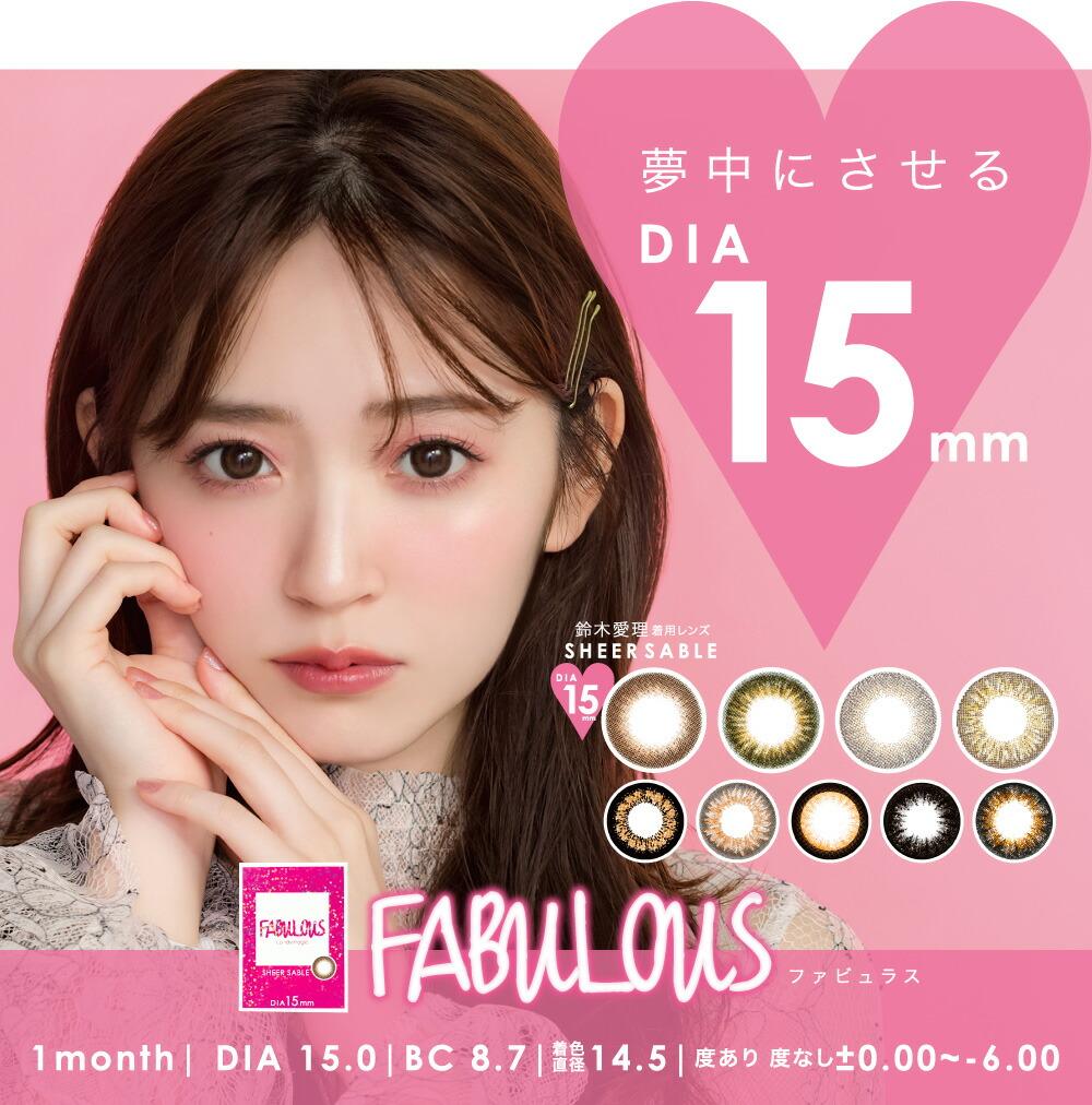 FABULOUS 1month DIA15.0 BC8.7 着色直径14.5 度あり 度なし