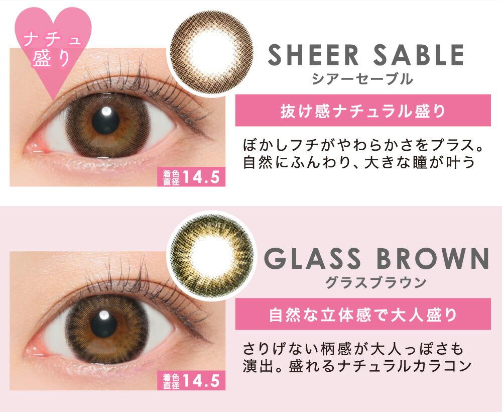 SHEER SABLE シアーセーブル / GLASS BROWN グラスブラウン
