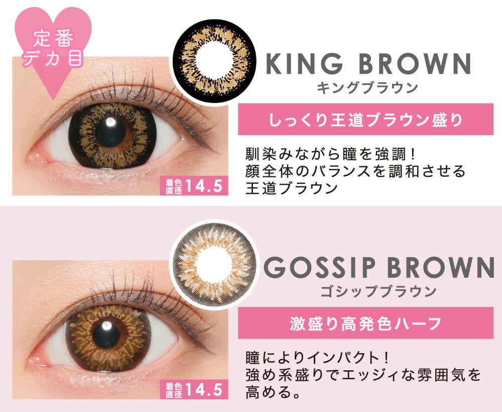KING BROWN キングブラウン / GOSSIP BROWN ゴシップブラウン