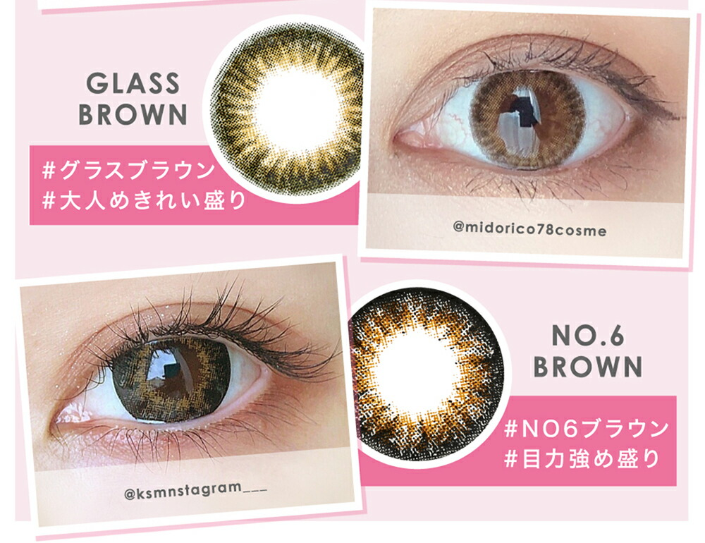 GLASS BROWN / NO.6 BROWN リアル着画