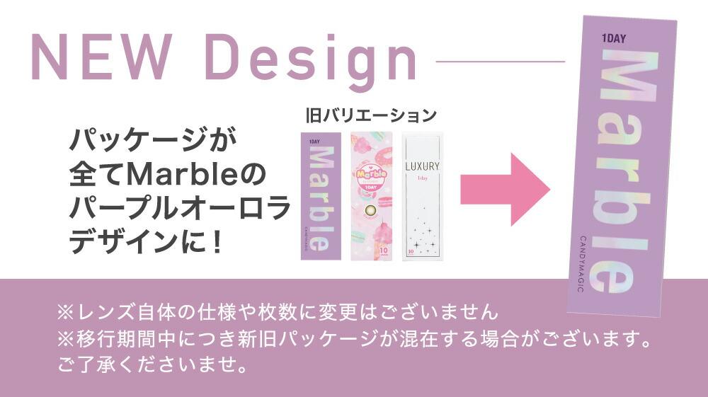 パッケージが全てMarbleのパープルオーロラデザインに!