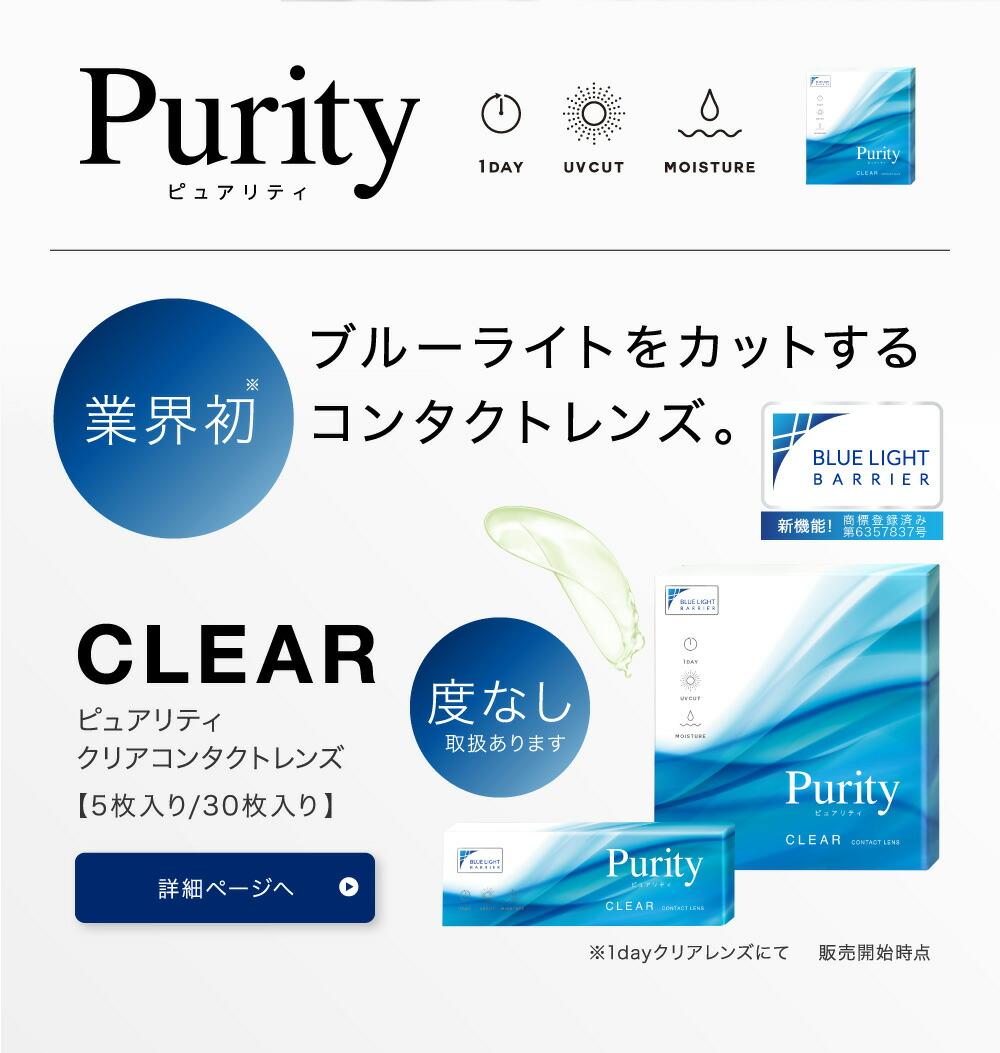 Purity ピュアリティ 1day UVCUT MOISTURE 業界初 ブルーライトをカットするコンタクトレンズ。詳細ページへ