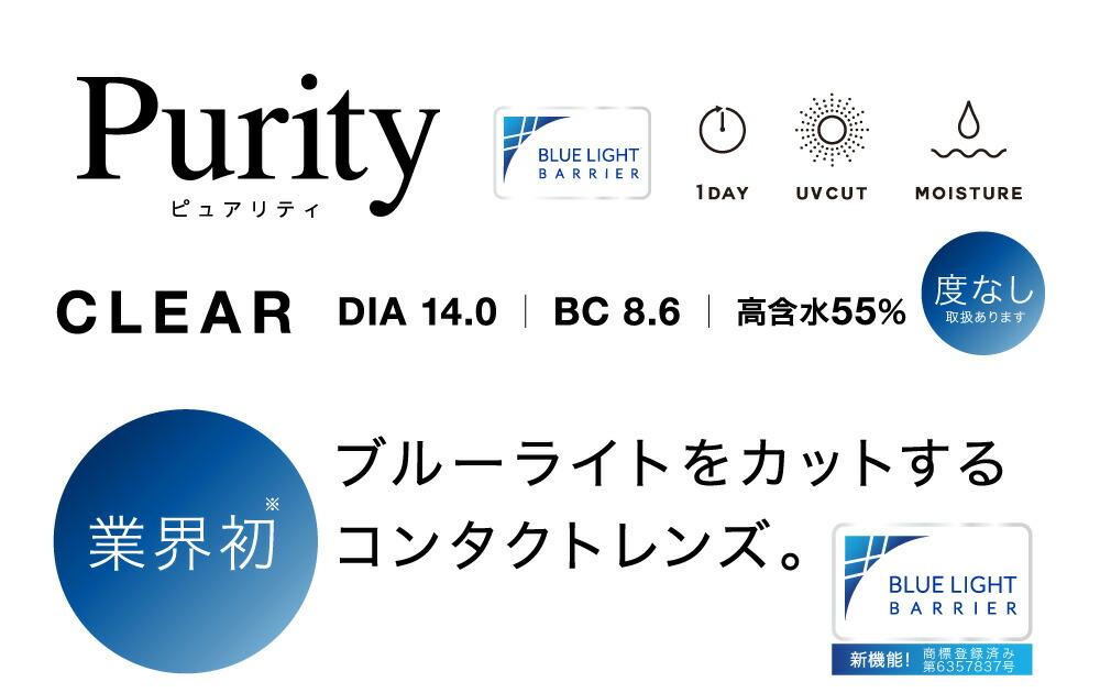 Purity ピュアリティ CLEAR DIA14.0 BC8.6 高含水55% 度なし取扱あります 業界初 ブルーライトをカットするコンタクトレンズ。