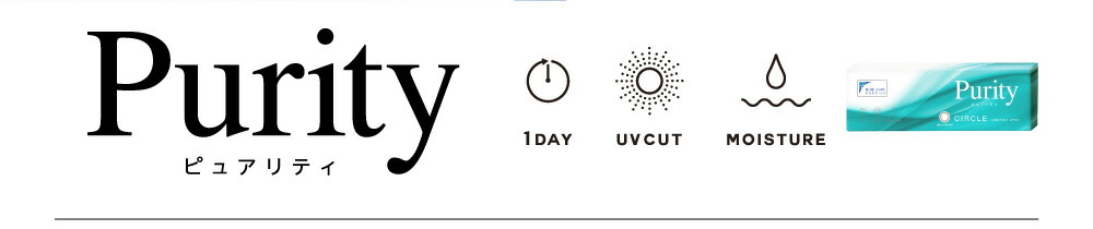 Purity ピュアリティ 1day UVCUT MOISTURE