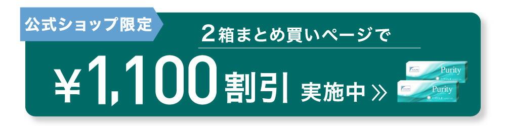 公式ショップ限定 2箱まとめ買いページで1,100円割引実施中