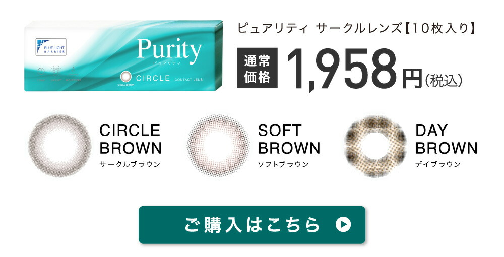 ピュアリティ サークルレンズ【10枚入り】通常価格1,958円(税込) ご購入はこちら