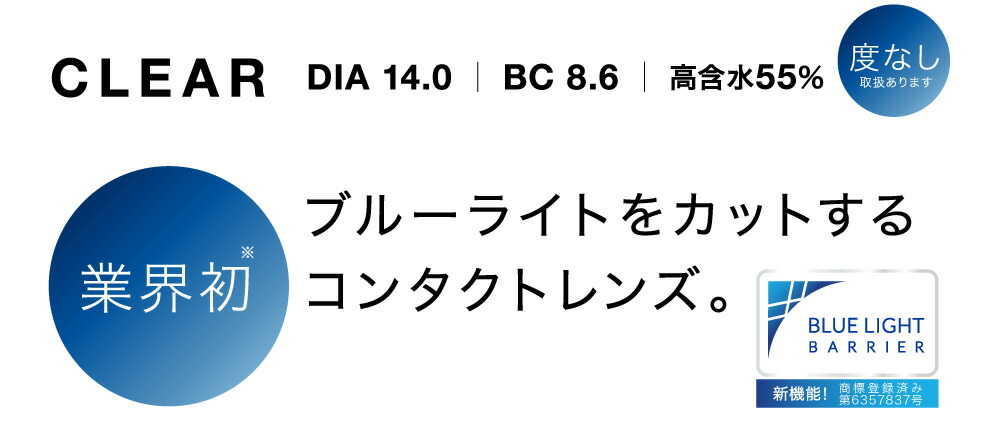 CLEAR DIA14.0 BC8.6 高含水55% 度なし取扱あります 業界初 ブルーライトをカットするコンタクトレンズ。