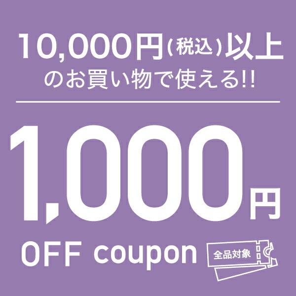 10,000円(税込)以上のお買い物で使える1000円OFFクーポン