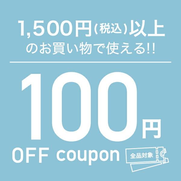 1,500円(税込)以上のお買い物で使える100円OFFクーポン