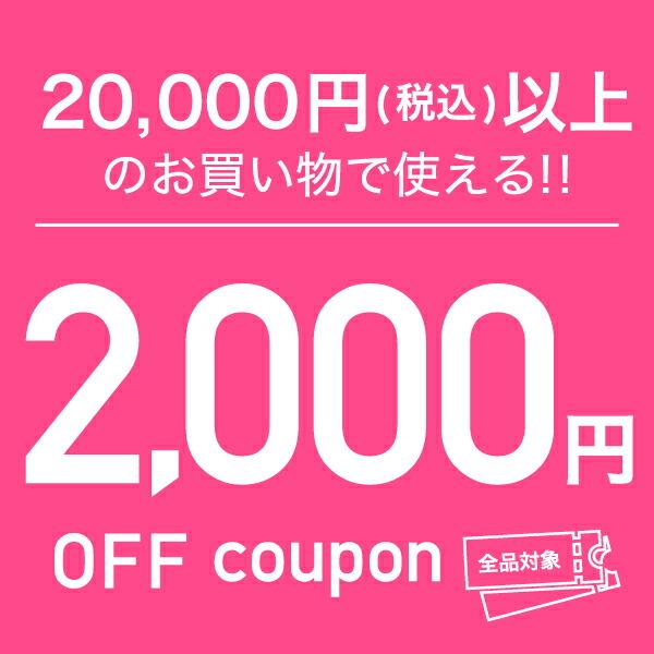 20,000円(税込)以上のお買い物で使える2000円OFFクーポン
