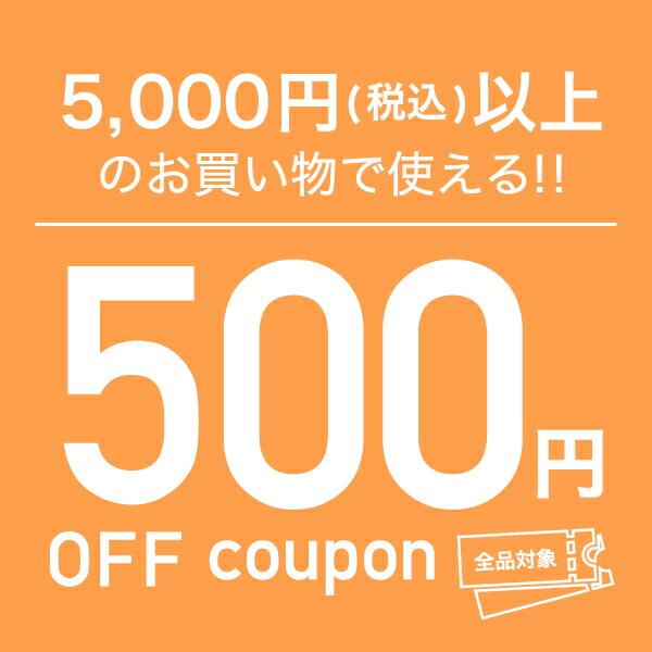 5,000円(税込)以上のお買い物で使える500円OFFクーポン