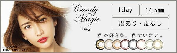 candymagic 1day