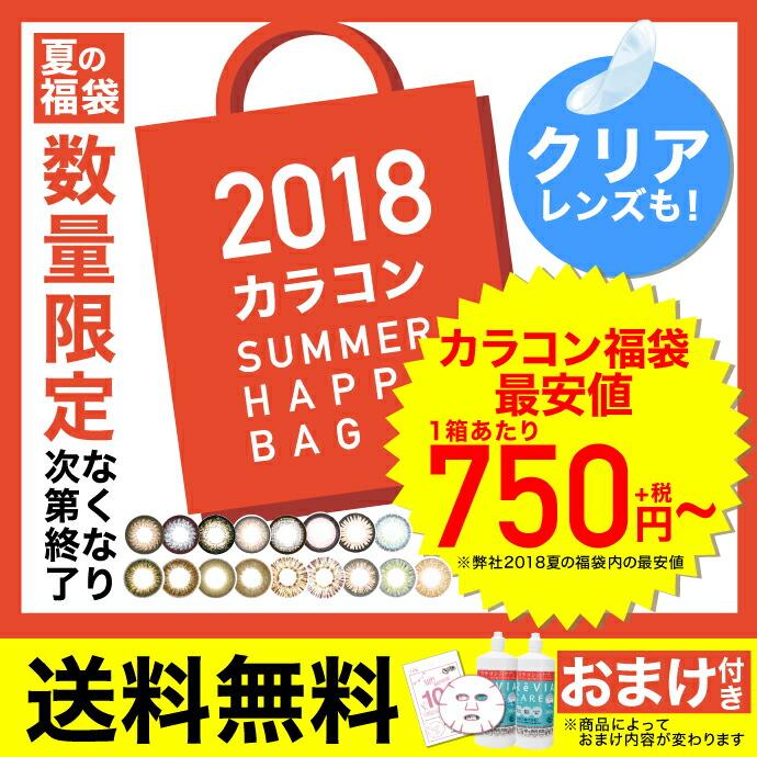数量限定 夏のカラコン福袋
