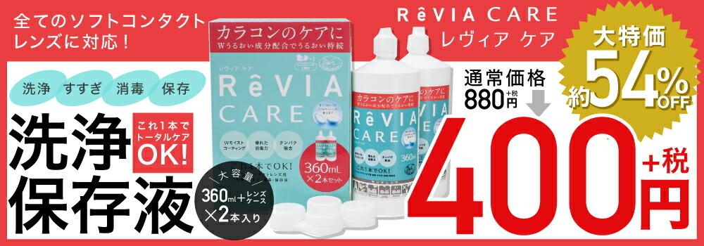 ReVIAcare 大特価