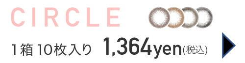 CIRCLE 1箱10枚入り1,240円+税