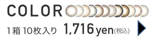 COLOR 1箱10枚入り1,560円+税