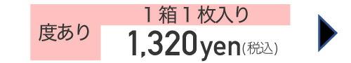 度あり1箱1枚入り1,200円+税