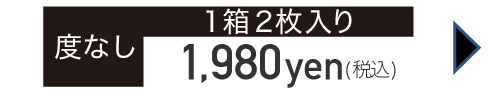 度なし1箱2枚入り1,800円+税