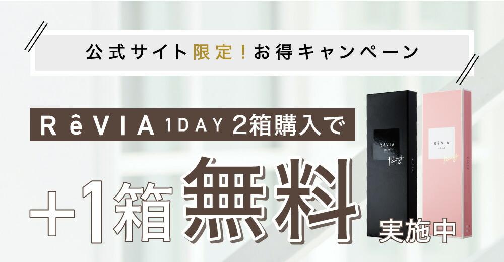 公式サイト限定!お得キャンペーン ReVIA1day 2箱購入で+1箱無料実施中