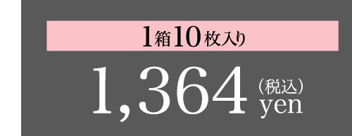 1箱10枚入り 1,364円(税込)