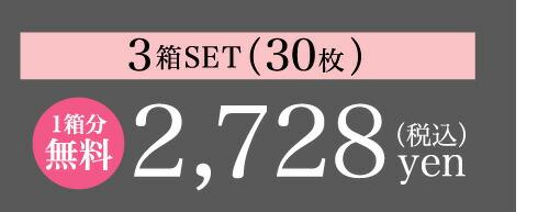 3箱SET(30枚) 2,728円(税込) 1箱分無料