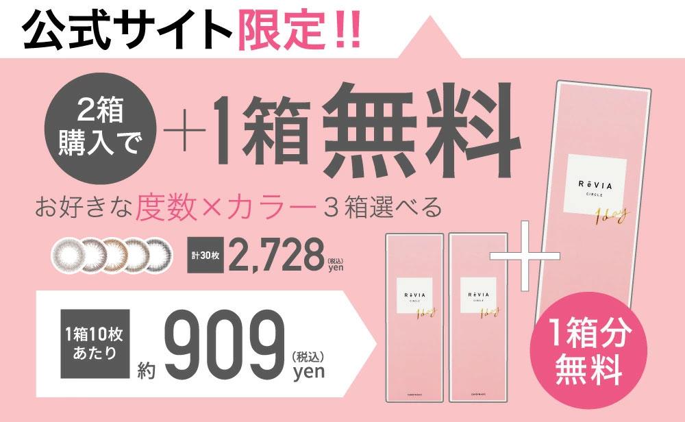 公式サイト限定!2箱購入で+1箱無料 1箱10枚あたり約909円(税込)