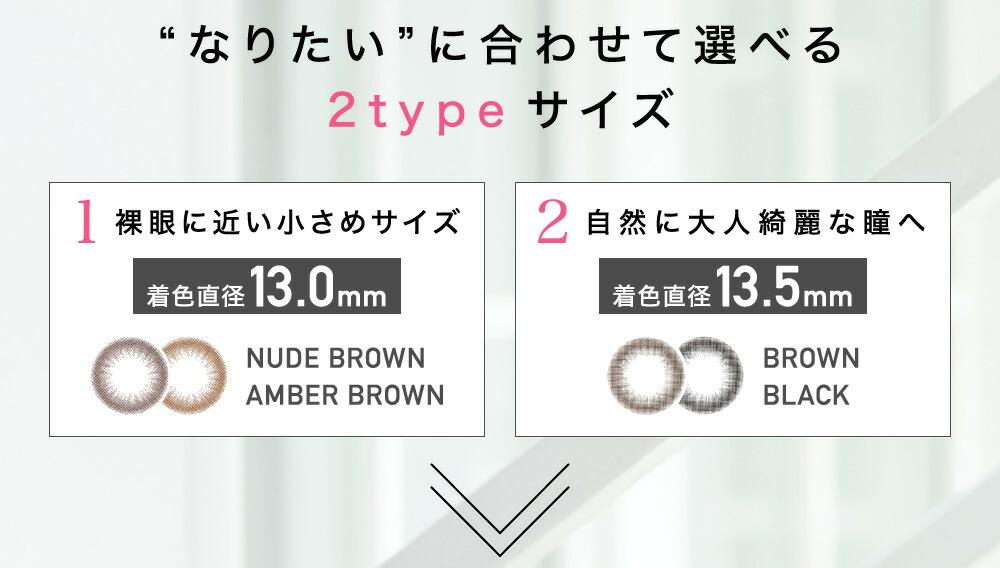 """""""なりたい""""に合わせて選べる2typeサイズ"""