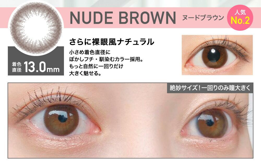 NUDE BROWN(ヌードブラウン) さらに裸眼風ナチュラル 着色直径13.0㎜