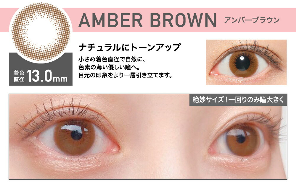 AMBER BROWN(アンバーブラウン) ナチュラルにトーンアップ 着色直径13.0㎜
