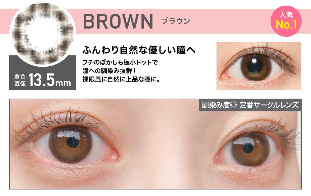 BROWN(ブラウン) ふんわり自然な優しい瞳へ 着色直径13.5㎜