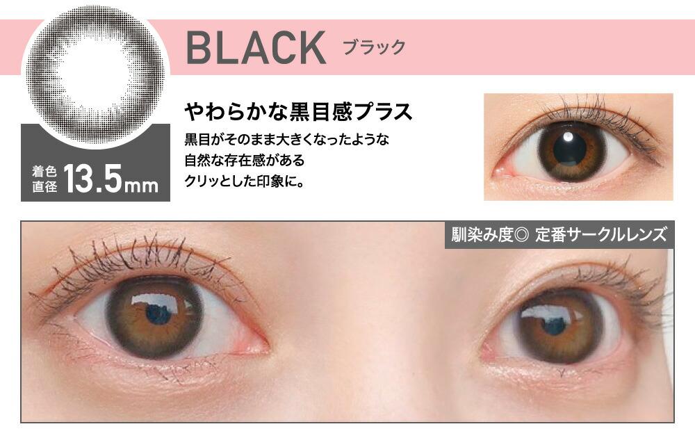 BLACK(ブラック) やわらかな黒目感プラス 着色直径13.5㎜