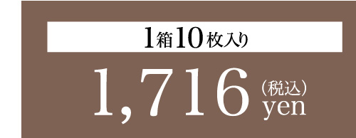 1箱10枚入り 1,716円(税込)