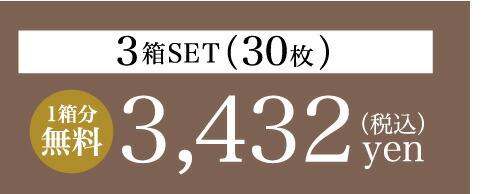 3箱SET(30枚) 3,432円(税込) 1箱分無料