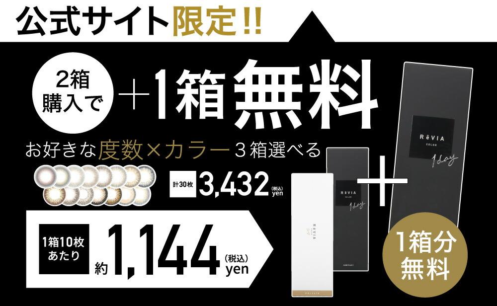 公式サイト限定!2箱購入で+1箱無料 1箱10枚あたり約1,144円(税込)