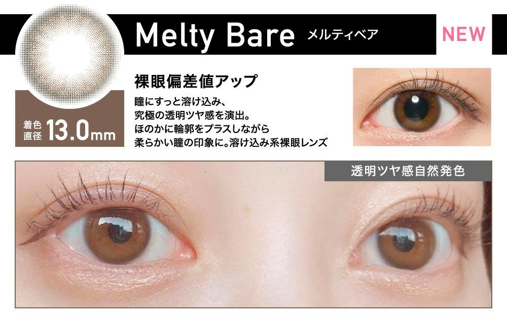 Melty Bare(メルティベア) 裸眼偏差値アップ 着色直径13.0㎜