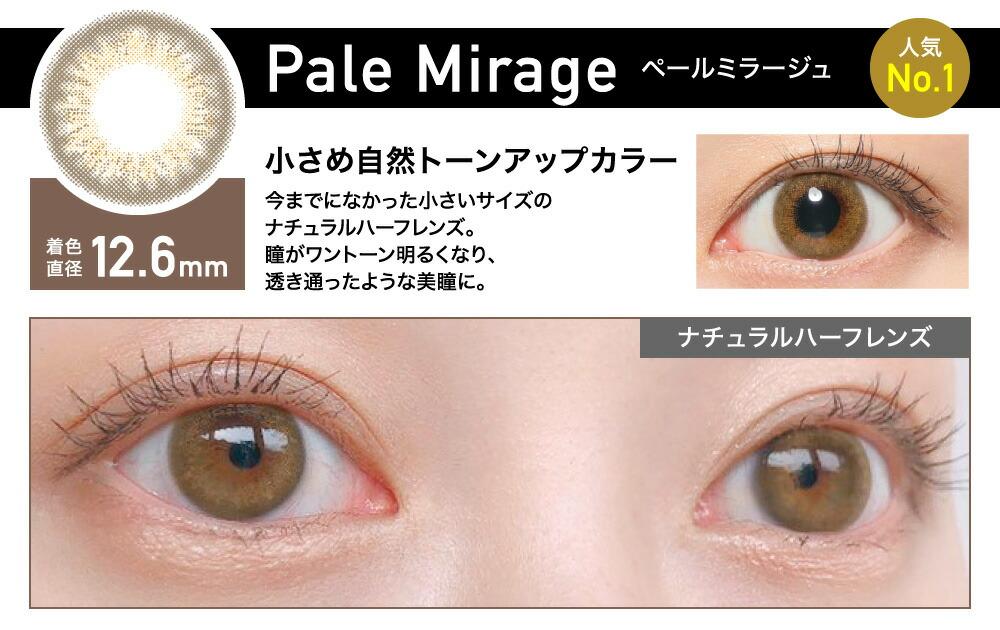 PaleMirage(ペールミラージュ) 小さめ自然トーンアップカラー 着色直径12.6㎜ 人気No.1