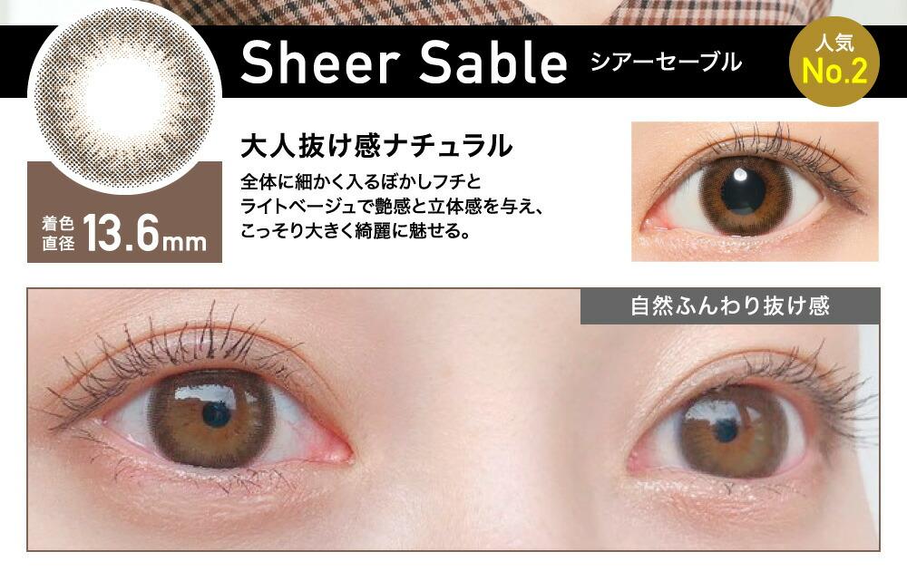 SheerSable(シアーセーブル)